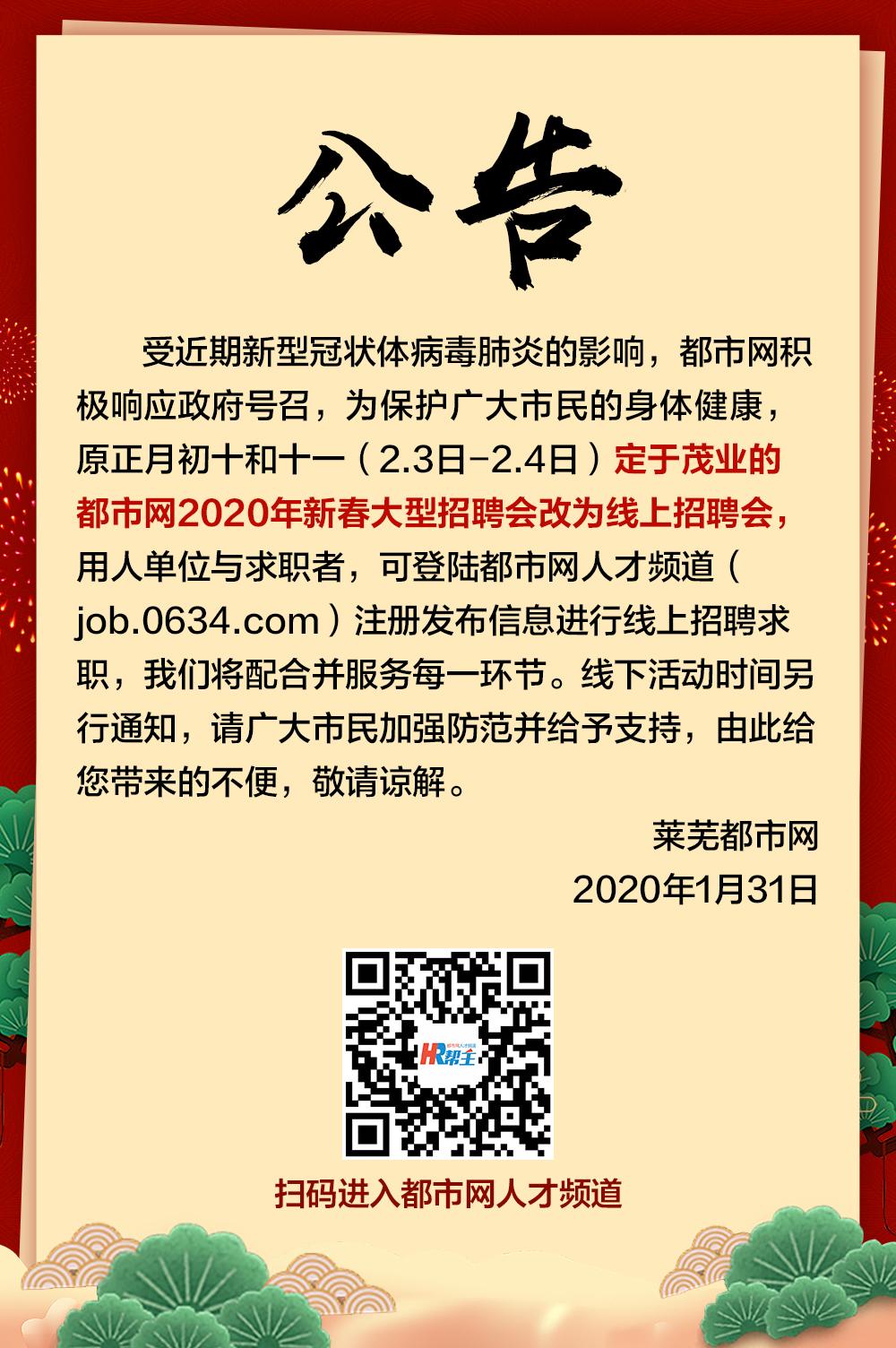 微信图片_20200201162850.jpg