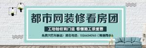 感情深,一口闷!这个夏天都市网装修看房团重磅来袭!现代!新中式!美式尽收眼底!
