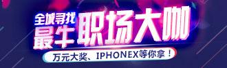 【莱芜SOHO广场抖音大赛】火热开幕!万元现金、IPhone X等你拿!