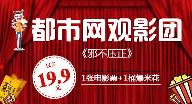 观影团福利!《邪不压正》仅需19.9元,彭于晏邀请你来看电影啦!