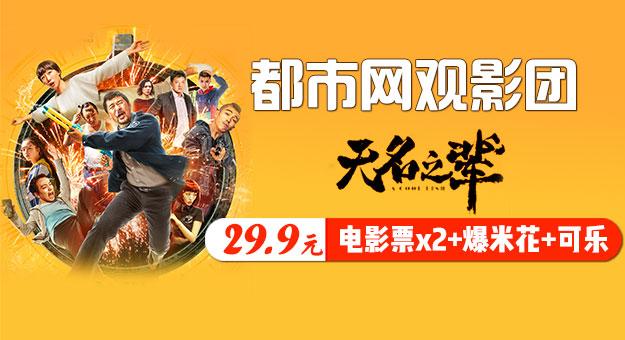 限量抢购!29.9元=2张电影票+可乐+爆米花!