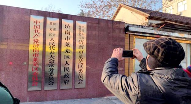 2019年1月16日零时,济南市莱芜区人民政府挂牌