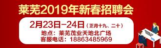 2月23-24日,莱芜新春招聘会在茂业北广场举行(室外场)!上千好职位等你来