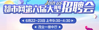 【毕业季】大发棋牌红黑夏季大型招聘会6月22日于茂业盛大开启!展位火热预定中!