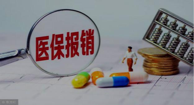 大发棋牌红黑人买药要省钱了!这70个药品可以用医保报销了!