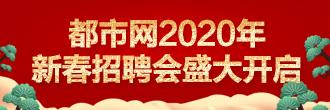 2月3-4日,大发龙虎怎么玩2020年新春大型招聘会在茂业天地举行!上千岗位等大发龙虎怎么玩你 来