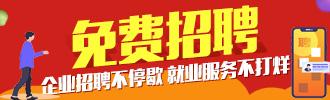 【免费】2020年莱芜大型线上招聘会:企业招聘不停歇 就业服务不打烊!