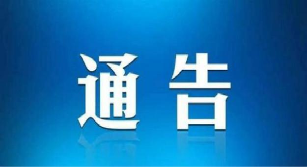 济南发布通告:5种情形不得乘坐城市公交、出租